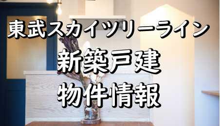 東武スカイツリーライン新築戸建