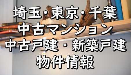 埼玉・東京・千葉 マンション戸建