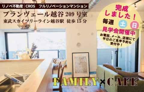プランヴェール越谷リノベーションマンション見学会開催中!!