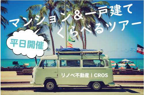 【イベント情報】平日開催☆マンション&一戸建てくらべるツアー