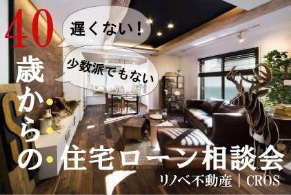 【イベント情報】40歳からの住宅ローン相談会 開催