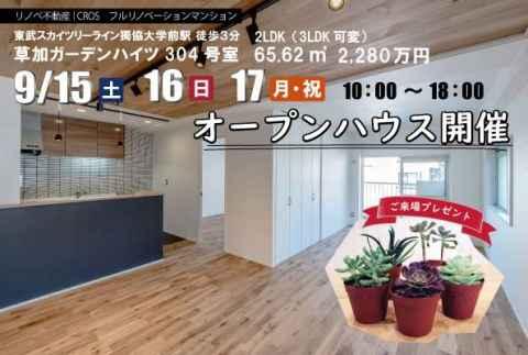 【イベント】9/15~9/17草加ガーデンハイツ・オープンハウス開催