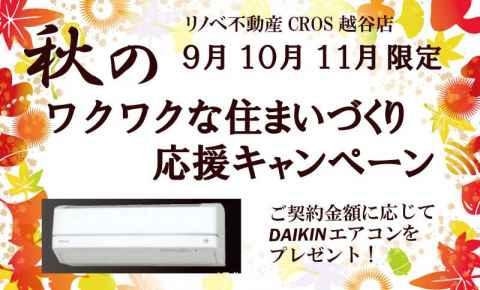 《9,10,11月限定》エアコンプレゼントキャンペーン