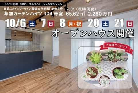 【イベント】10/6~10/8草加ガーデンハイツ・オープンハウス開催