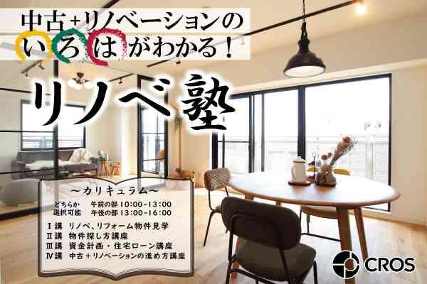 【3/20・3/21・3/22】『中古+リノベ』のいろはがわかる!リノベ塾