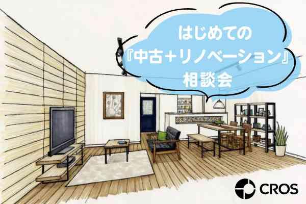 【4/11・4/12】はじめての《中古+リノベーション》相談会