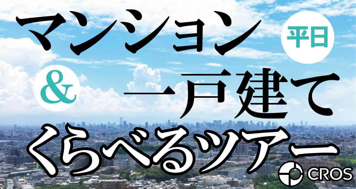 【6/12】平日開催☆マンション&一戸建てくらべるツアー