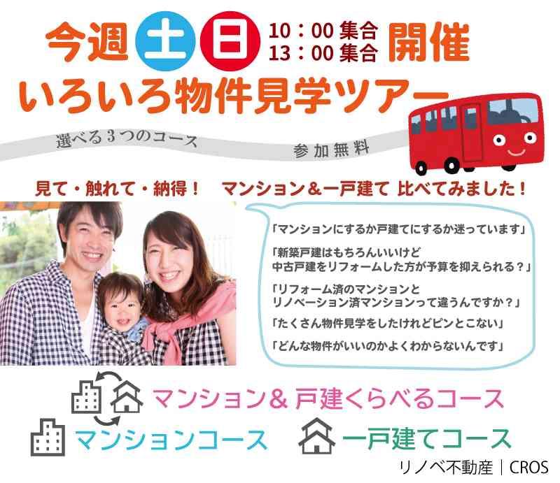 【8/8・8/9】土日開催! 物件見学ツアー&相談会