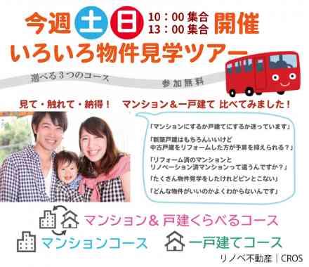 【8/29・8/30】土日開催! 物件見学ツアー&相談会