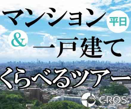 【8/7】平日開催☆マンション&一戸建てくらべるツアー