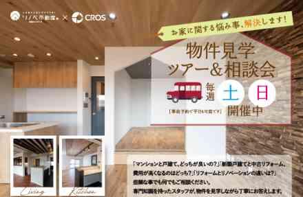 【10/3・10/4】土日開催! 物件見学ツアー&相談会
