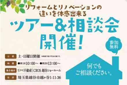 【10/10・10/11】リフォームとリノベーションの違いを体感できる!ツアー&相談会