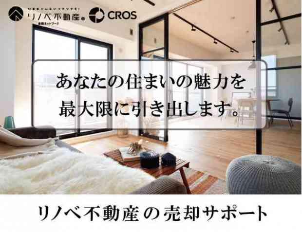 【無料】売却査定・お住み替え相談会! @越谷