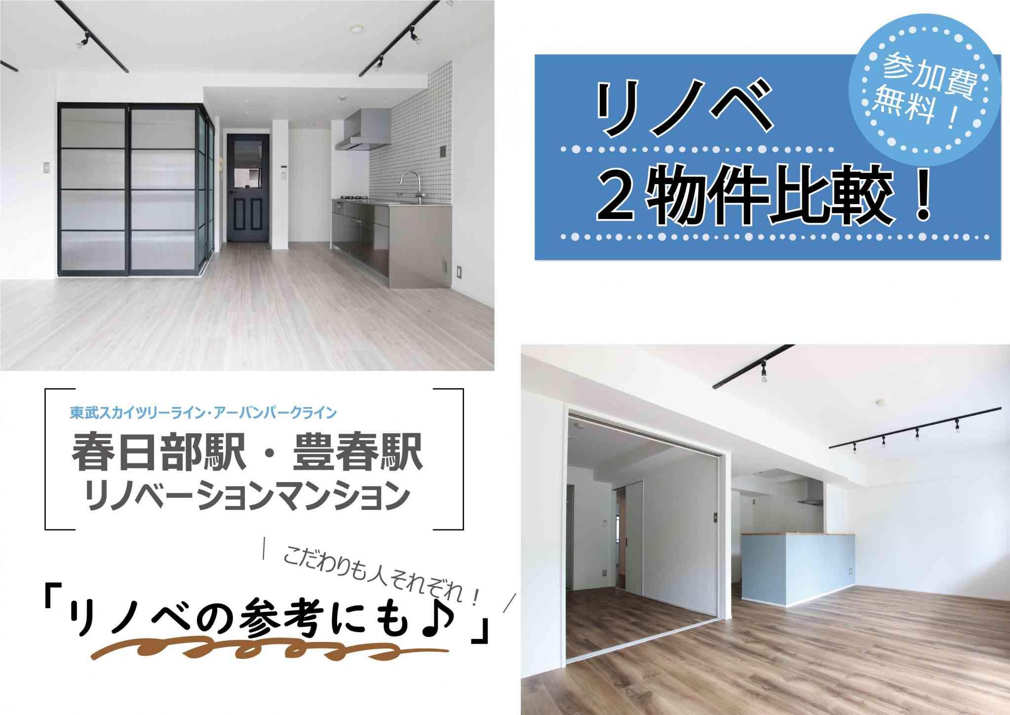 【春日部市】リフォームとリノベーションの比較見学会!