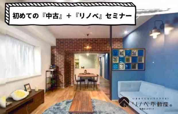 【7/8~7/13】はじめての《中古+リノベ》相談会 @越谷