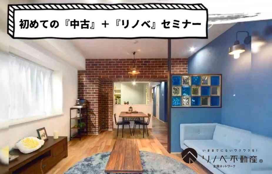 【8/5~8/8】はじめての《中古+リノベ》相談会 @越谷