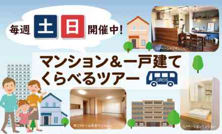 【4/13・4/14】土日開催! 物件見学ツアー&相談会