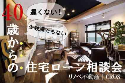 【4/7】40歳からの 住宅ローン相談会