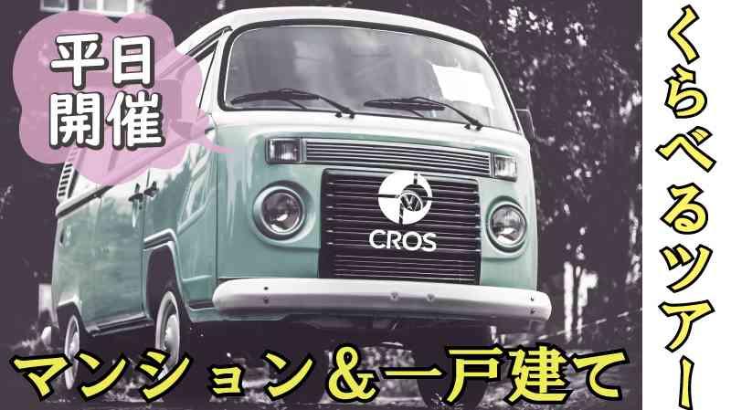 【6/6】平日開催☆マンション&一戸建てくらべるツアー