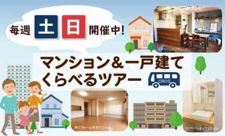 【6/1・6/2】土日開催! 物件見学ツアー&相談会