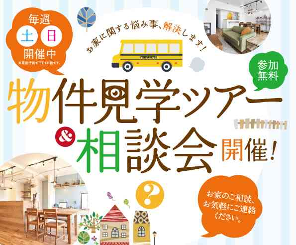 【7/27・7/28】土日開催! 物件見学ツアー&相談会