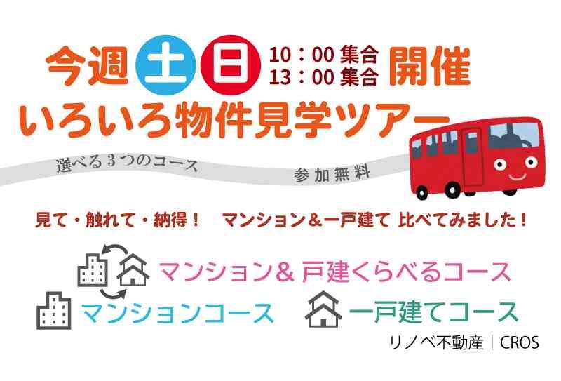 【8/31・9/1】土日開催! 物件見学ツアー&相談会