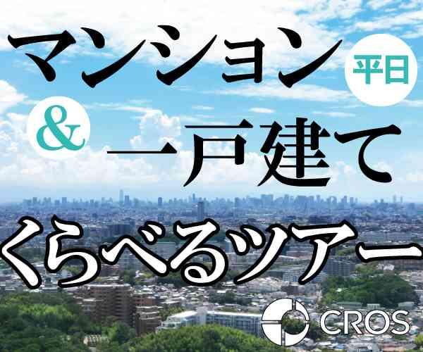 【8/30】平日開催☆マンション&一戸建てくらべるツアー