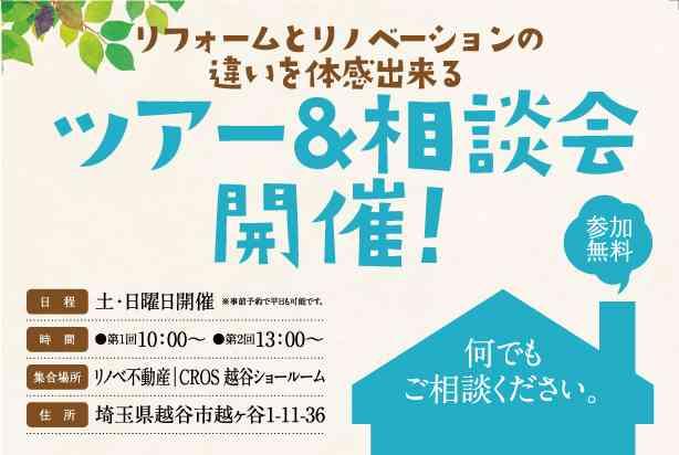 【10/12・10/13・10/14】リフォームとリノベーションの違いを体感できる!ツアー&相談会